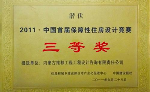 2011·中国首届保障性住房设计竞赛三等奖