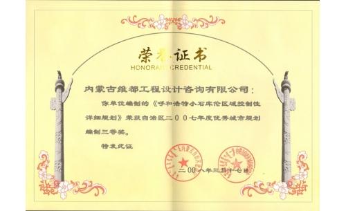 2007年度优秀城市规划编制三等奖