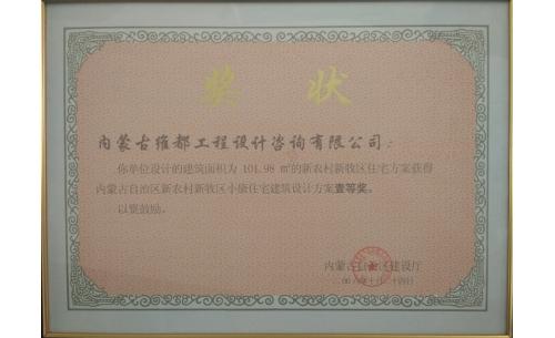 内蒙古自治区新农村新牧区小康住宅建筑设计方案一等奖