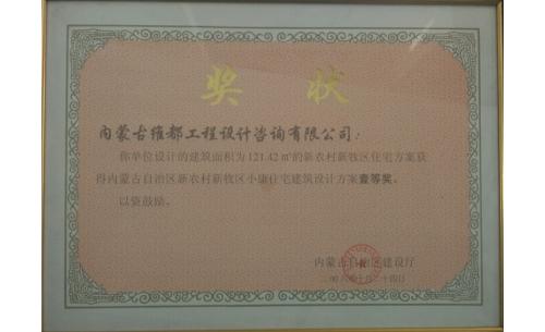 内蒙古自治区新农村新牧区小康住宅建筑方案设计方案一等奖