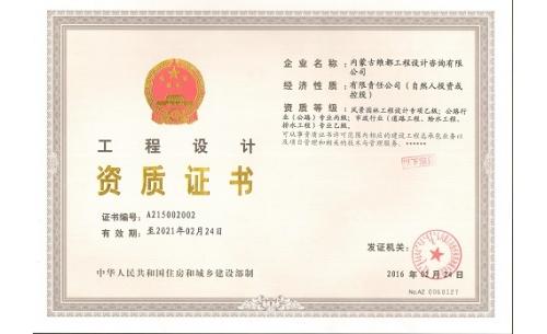 市政园林公路工程资质证书