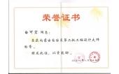 2008年度优秀工程勘察设计二等奖